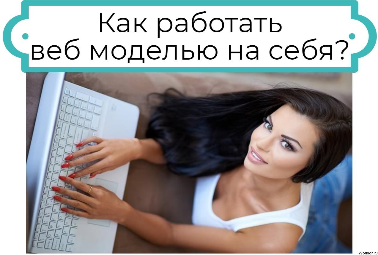 Что значит веб модели работа девушка модель челябинск