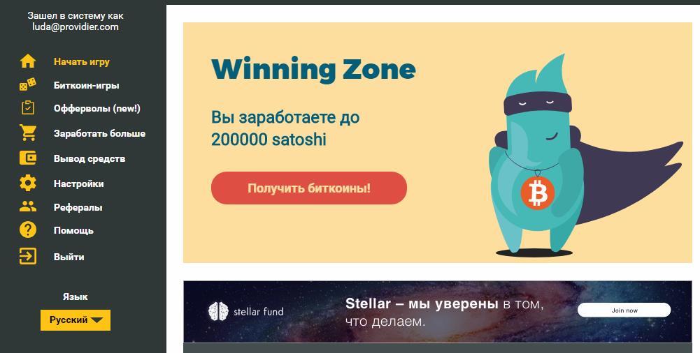 биткоин сайты для заработка