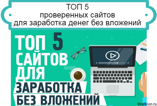 ТОП 5 сайтов для заработка