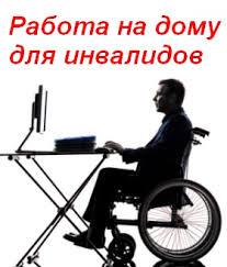Работа на дому для инвалидов – 29 способов заработка в интернете