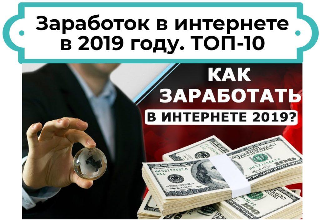 Заработок в интернете в 2019 году. ТОП-10