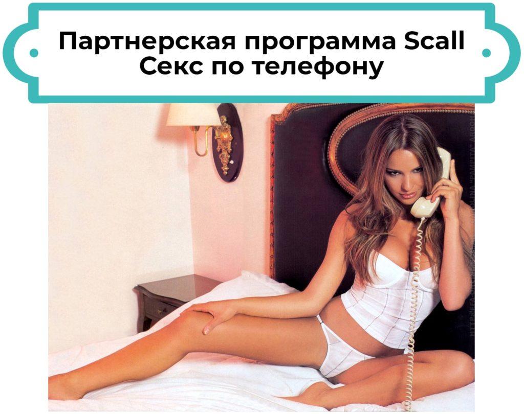 Заработок в партнерской программе секс по телефону на Scall + ТОП 3 секс партнерки