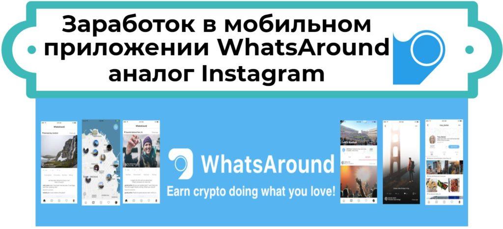 Заработок в мобильном приложении WhatsAround (аналог Instagram)