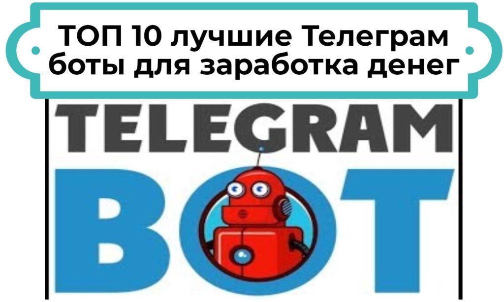 ТОП 10 лучшие Телеграм боты для заработка денег
