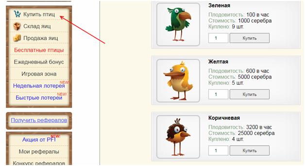 Заработок на яйцах - лучшие игры про птиц которые платят