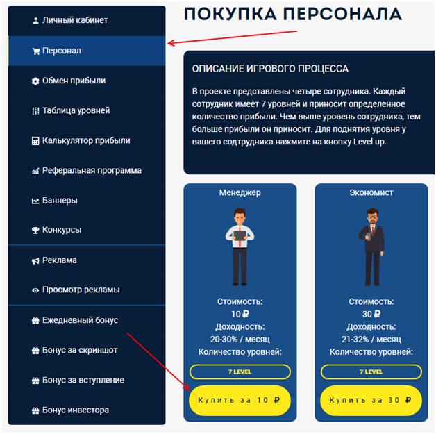 Экономический симулятор офиса с выводом денег Officemoney (скам)