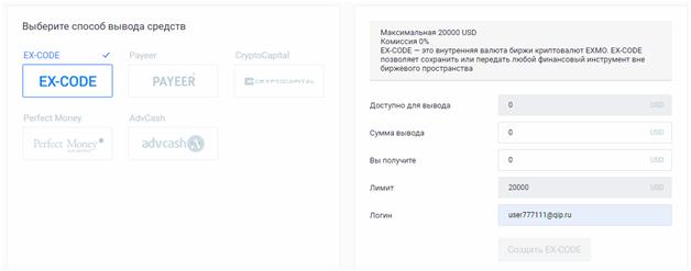 Майнинг криптовалюты с программой Computta