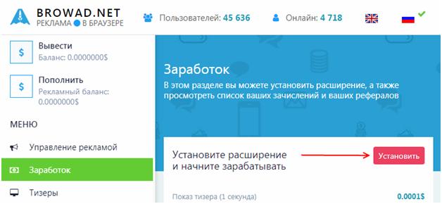 ТОП 10 расширений для заработка в браузере на просмотре рекламы