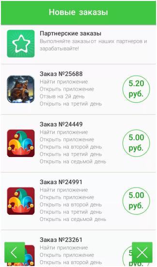 Заработок в интернете на смартфоне Андроид без вложений по 1500 р. в день