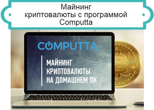 Computta