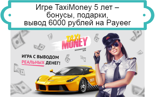 TaxiMoney