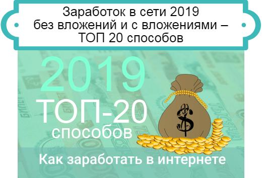 Заработок 2019