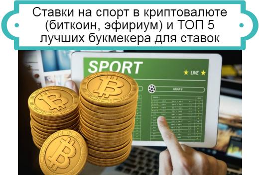 букмекеры в криптовалюте