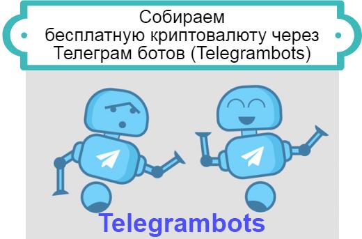 Телеграм боты для крипто