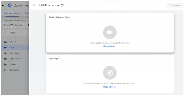 Счетчики на сайт Mail и Rambler, как их установить и зачем это нужно