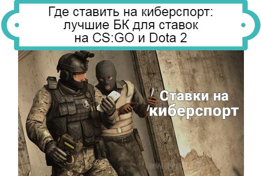 БК для ставок на CS:GO