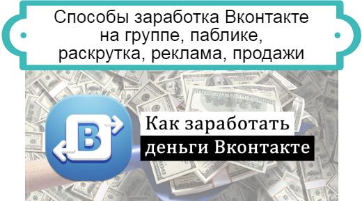 Способы заработка Вконтакте