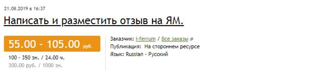 Заработок в интернете по 100-1000 рублей в час без вложений