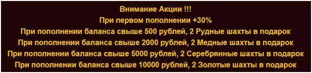 Игра, где можно зарабатывать деньги без вложений с выводом GoldenMine