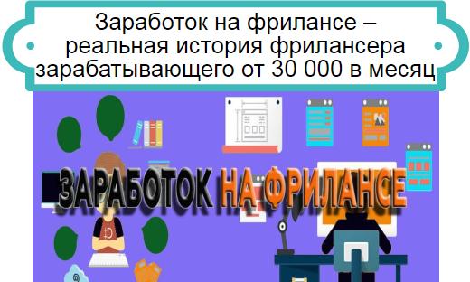 30 000 в месяц