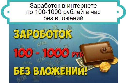 100-1000 рублей в час