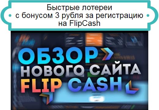 FlipCash