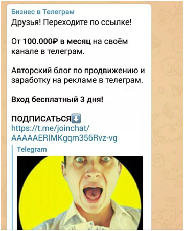 Монетизация Телеграм канала – как заработать на своём канале Telegram