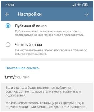 Как создать, вести и раскрутить канал в Телеграм
