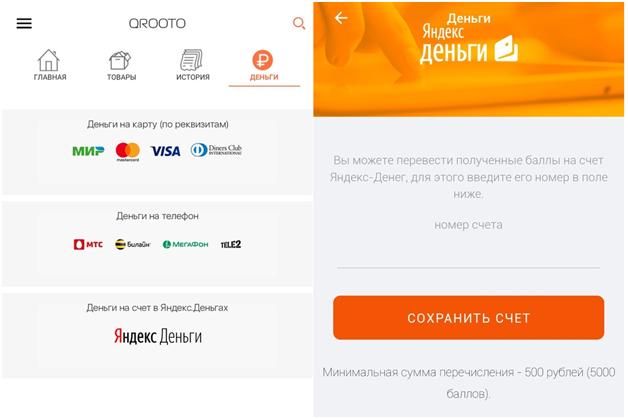 Меняй чеки на деньги – приложения для заработка на сканировании чеков