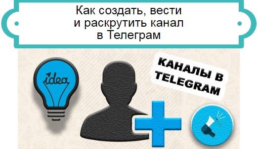 вести телеграм