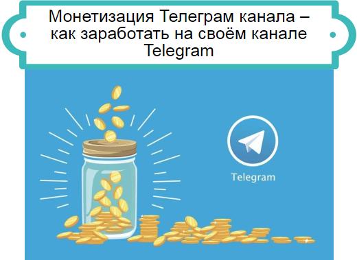 Монетизация Телеграм