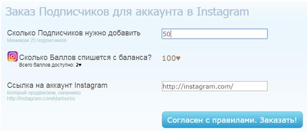 Как накрутить подписчиков в Инстаграме бесплатно?