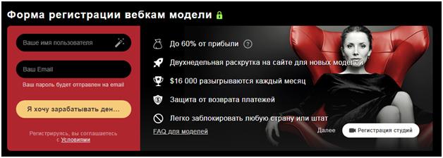 Заработок на Стрипчат – видео чат Stripchat для веб моделей, регистрация, отзывы, вывод