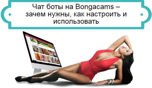Чат боты Bongacams