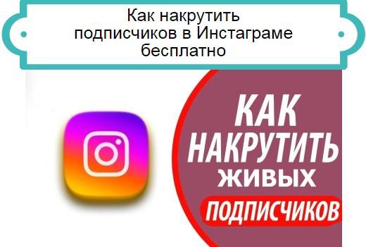 накрутить подписчиков Инстаграм
