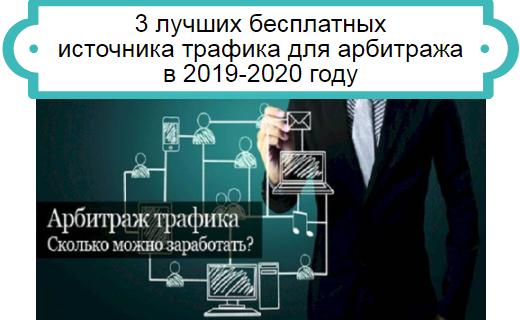 3 лучших бесплатных источника трафика для арбитража в 2019-2020 году