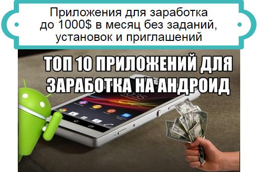 заработок на приложениях