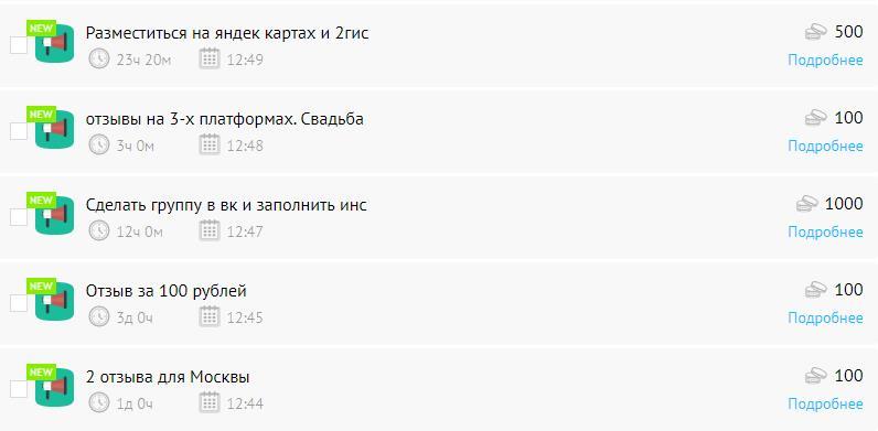 задания от 100 рублей