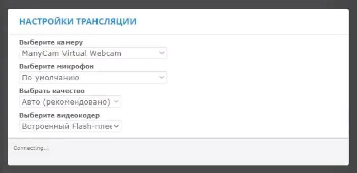 настройки трансляции вебкам