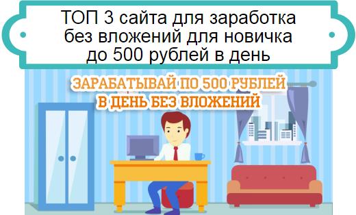 заработок 500 рублей в день