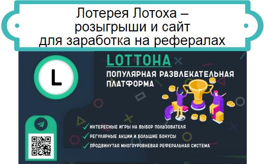 лотерея лотоха