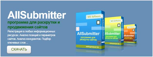 Allsubmitter