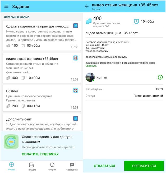 WorkZilla мобильное приложение