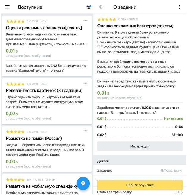 заработок в Яндекс Толока
