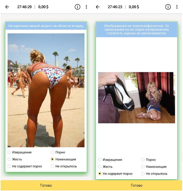 Яндекс Толока порно