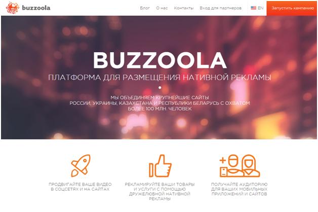 Buzzoola
