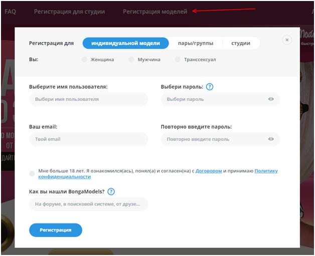 Регистрация на Bongamodels