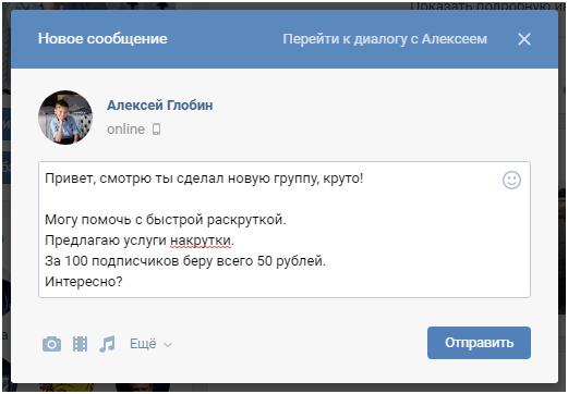 диалог вконтакте