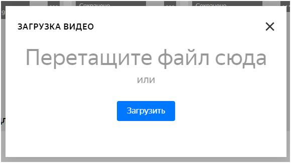 Яндекс Дзен загрузка видео