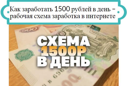 как заработать 1500 рублей